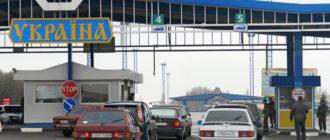 Правила въезда в Украину