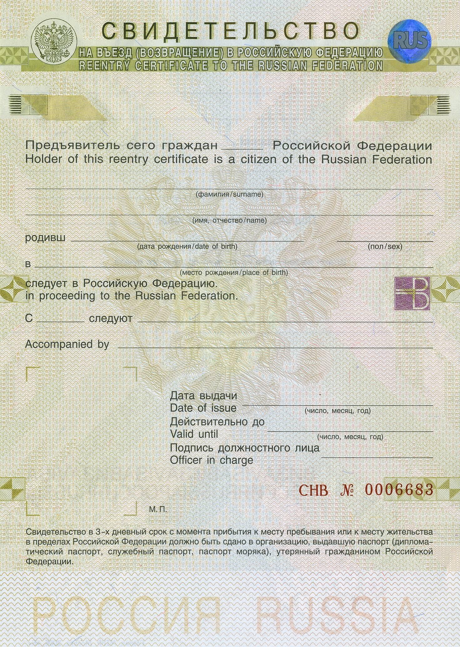 Рис 1. Образец временного свидетельства на возвращение в Россию