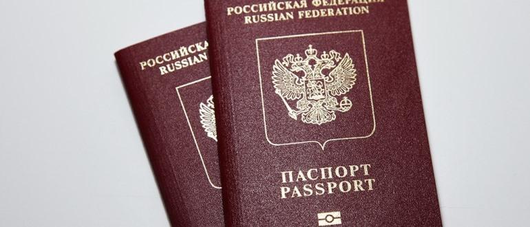 Загранпаспорт онлайн оформление