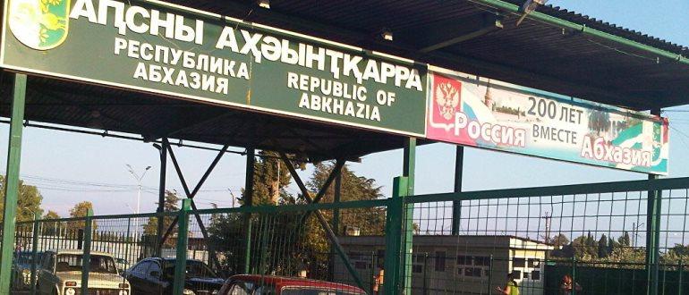 Личный опыт. Как съездить в Абхазию без визы и лишних проблем (  видео)