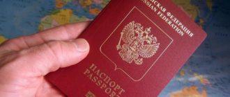 Можно ли получить загранпаспорт в другом регионе
