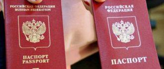Порядок замены загранпаспорта при смене фамилии
