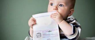 Получение загранпаспорта для младенца