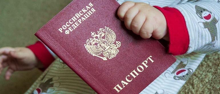 Оформление загранпаспорта несовершеннолетнему ребёнку