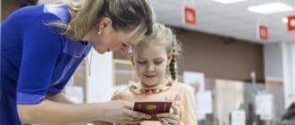 Порядок оформления загранпаспорта несовершеннолетнему ребенку до 14 лет в МФЦ