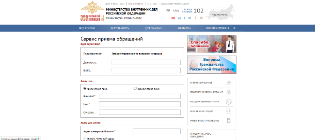 Рис. 2. Подача жалобы онлайн на сайте ГУВМ МВД