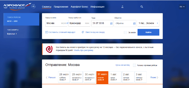 Рис. 3. Выбор направления и даты при покупке авиабилета