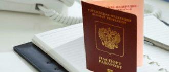 Процедура оформления биометрического загранпаспорта